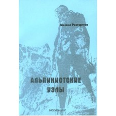 Брошюра Альпинистские узлы (М.Расторгуев)