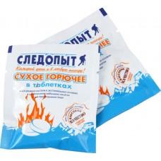 """Сухое горючие """"СЛЕДОПЫТ-ЭКСТРИМ"""", индивидуальная упаковка"""